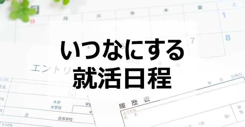 【20年4月入社版】押さえておきたい最新の就職活動スケジュール