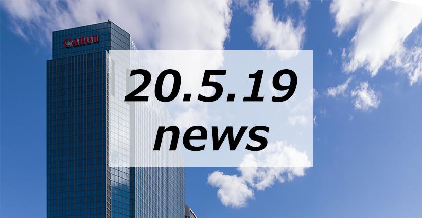 20200519本日のニュース