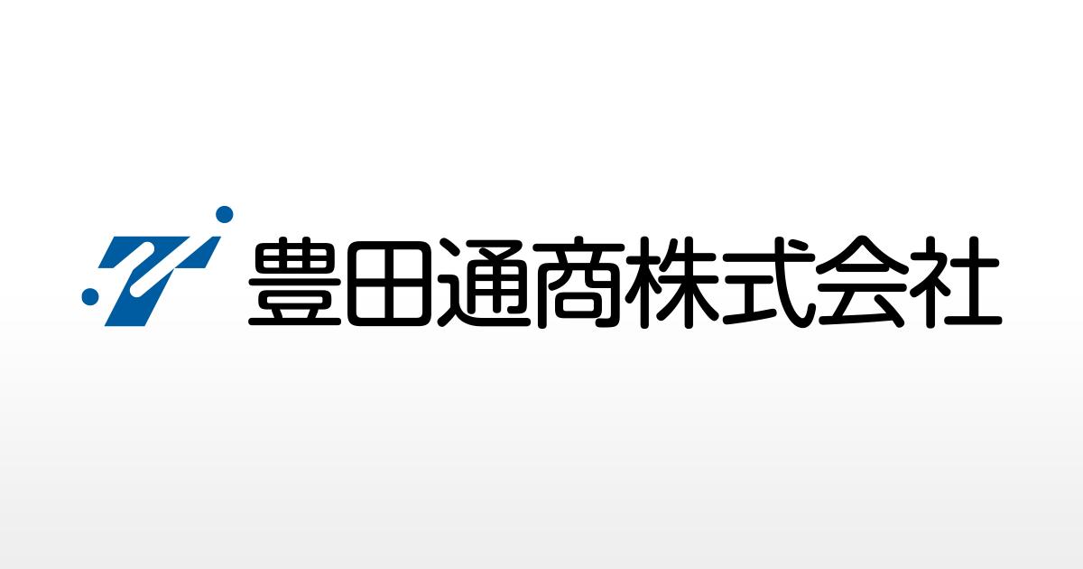 豊田通商(株)