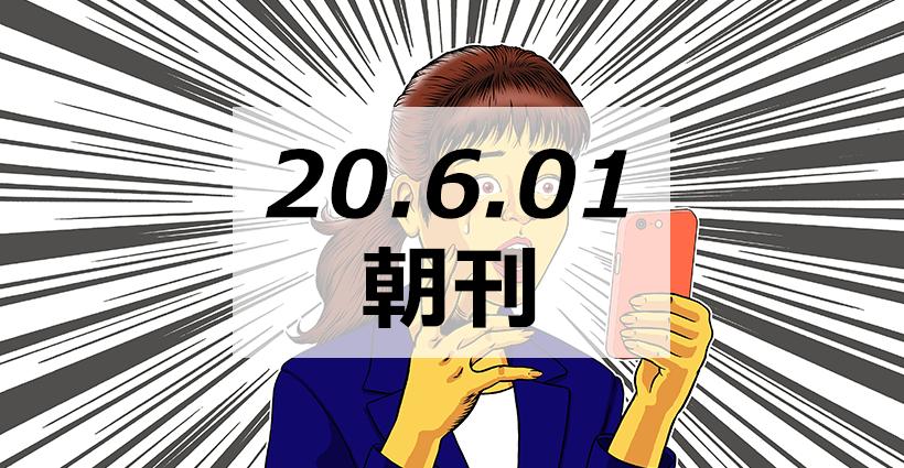 20200601本日のニュース