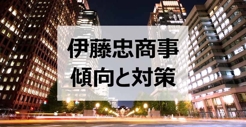 伊藤忠商事の採用情報と傾向〜面接やESなど就活対策を紹介