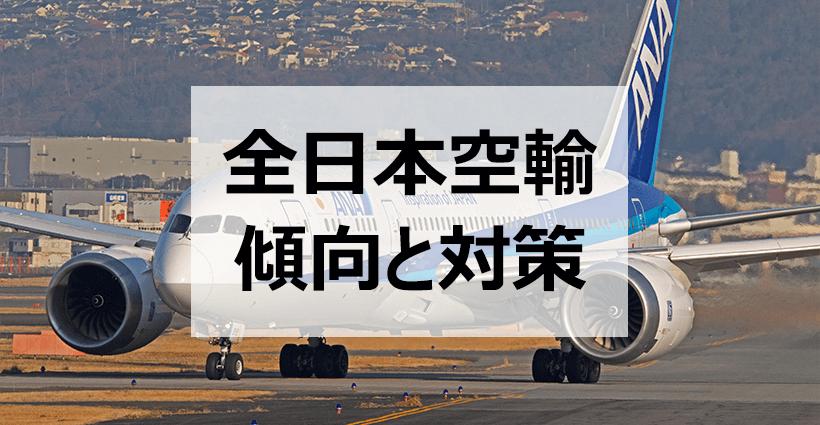 就職人気No.1、全日本空輸(ANA)の就活対策〜エントリーシート(ES)や面接などについて