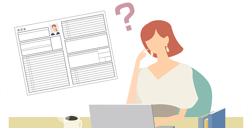 転職で履歴書不要の企業への応募は危ないのか?不要である理由を解説