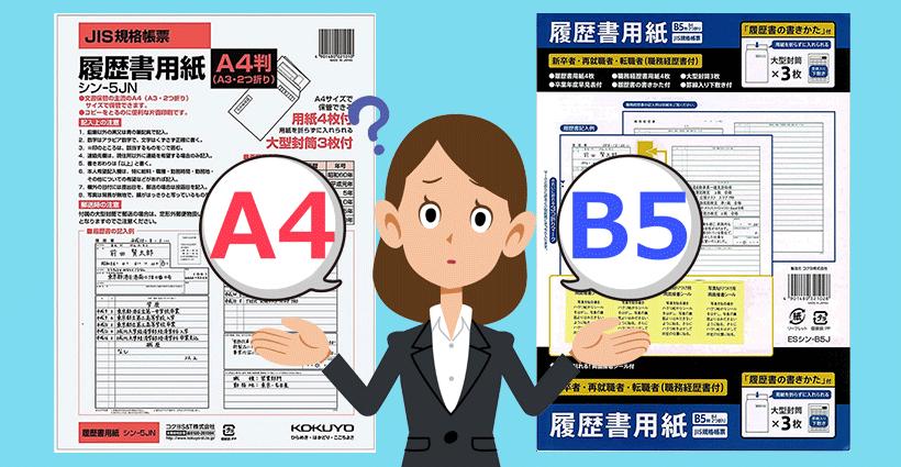 転職活動で作成する履歴書のサイズはA4かB5のどちらがいいの