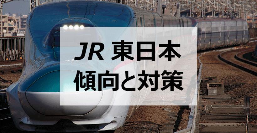 人気企業ランキング常連、東日本旅客鉄道(JR東日本)の採用情報とESや面接の傾向・対策について