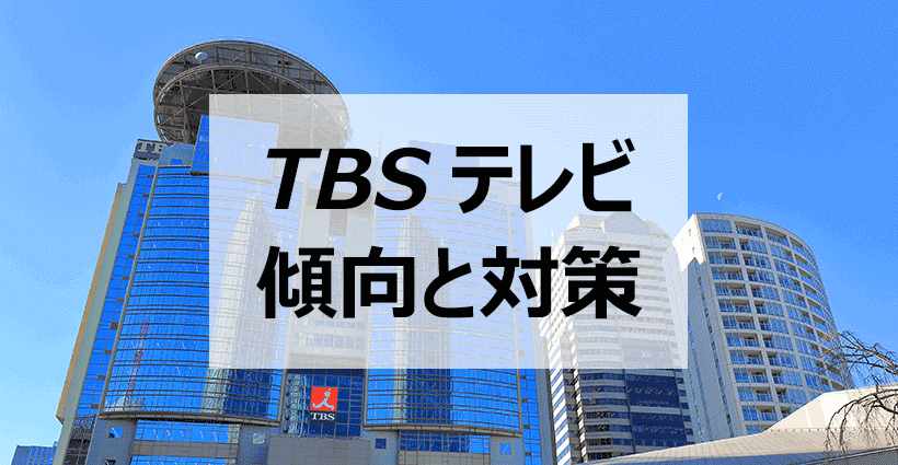 「半沢直樹」再びの大ヒット、TBSテレビの採用情報、就活対策と傾向について