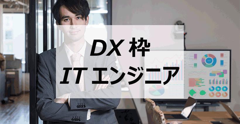 「DX人材」としてこれからのエンジニアに求められるスキルと、転職先の選び方