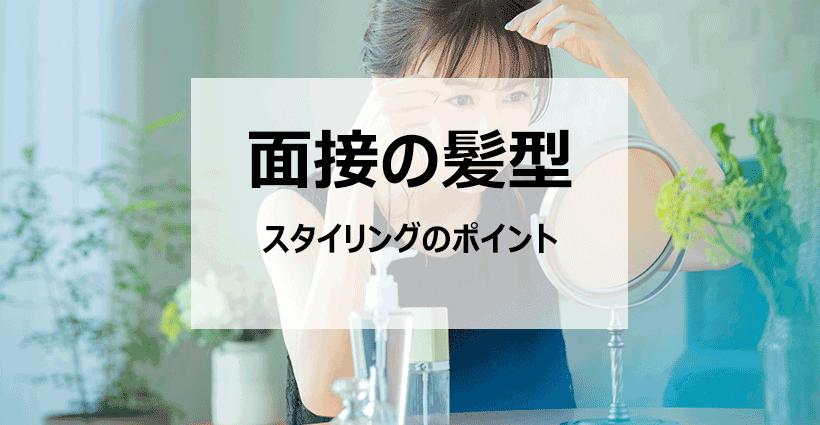 【男女別】転職の面接は身だしなみも大切!おさえておくべき髪型マナー