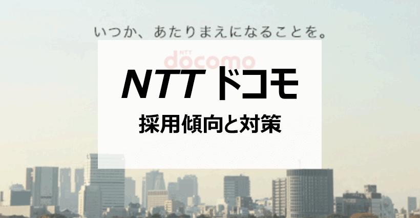 携帯電話業界で国内シェアNO.1!NTTドコモの就活情報や離職率などを詳しく解説