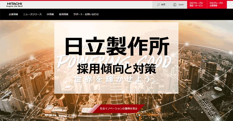 日本での「ジョブ型」導入先駆者、日立製作所の採用情報と選考スケジュールや就活対策について