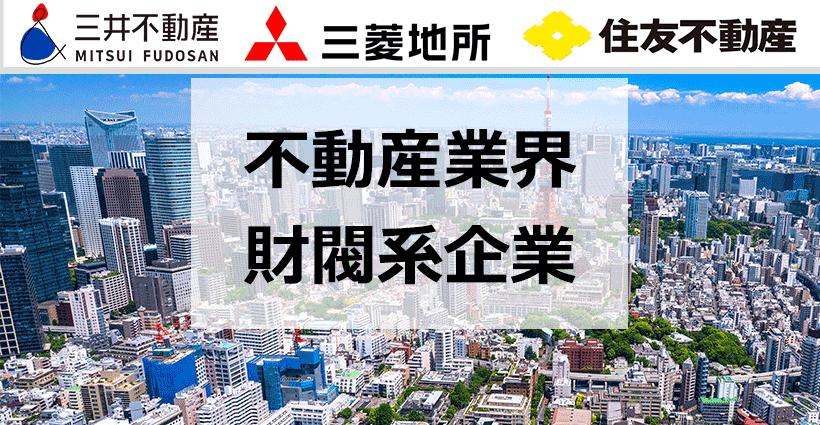 日本の不動産業界をリードする財閥系会社!歴史や事業内容などを詳しく解説