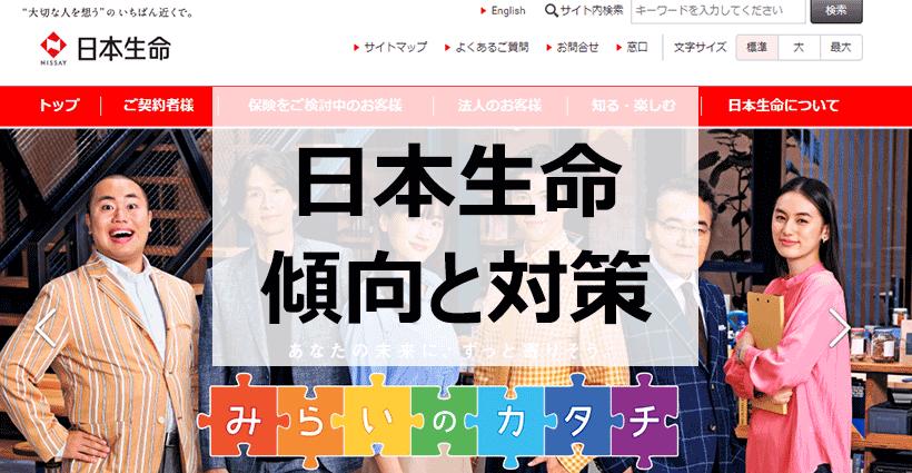 日本生命保険の就活情報を一挙公開!生保業界ナンバーワン企業で多様な働き方を実現しよう