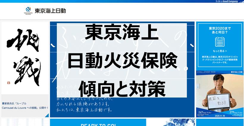 次の100年もGood-Companyを目指す!東京海上日動火災保険の新卒採用情報と試験内容を詳しく解説