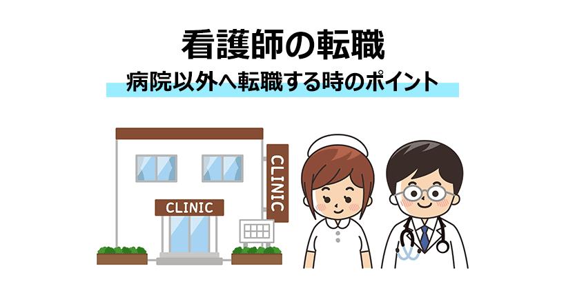 病院以外で働きたい!看護師の転職先と転職を成功させるためのポイント
