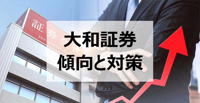 証券業界の就職人気度No.1、大和証券グループの新卒採用情報とエントリーシートなど対策を紹介!