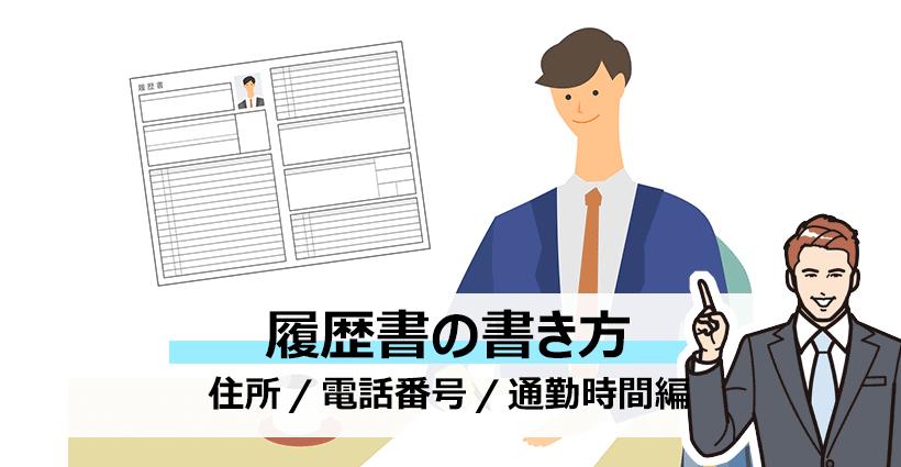 【転職の履歴書】住所・電話番号・通勤時間など基本情報は正確に!