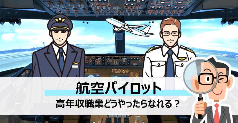 パイロットのなり方と就職事情、コロナの影響は?自社養成パイロットと航空大学校についても解説