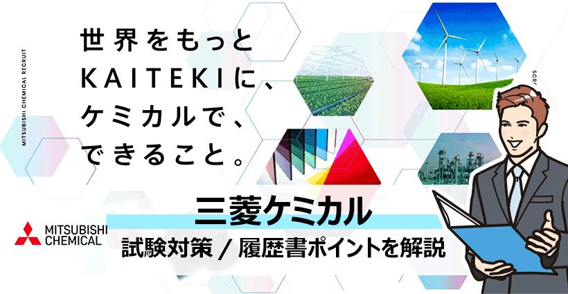 国内最大手の総合化学会社「三菱ケミカル」の採用情報や面接対策、履歴書のポイントなどを詳しく解説!
