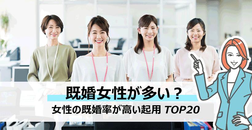 女性の既婚率が高い企業TOP20を一挙公開!ワークライフバランスを大切にしながら人生を楽しもう