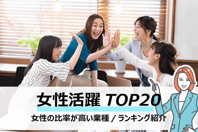 女性社員の比率が高い業種NO.1は「生保」!TOP20社ランキングもご紹介