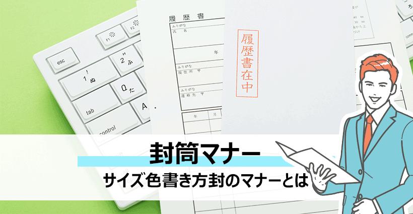 就活での基本マナー|封筒選びと書き方のポイントを解説