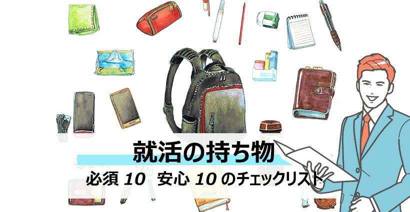 就活で必須の持ち物とあると安心な持ち物20選!