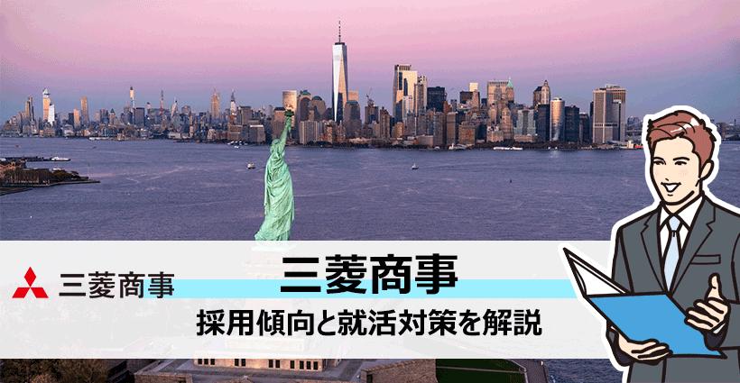 日本の五大商社で実績NO.1「三菱商事」の採用情報や面接・就活対策を詳しく解説!