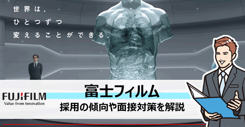 精密機器大手へと鮮やかな転換!「富士フィルム」の採用情報や面接対策、詳細性を詳しく解説