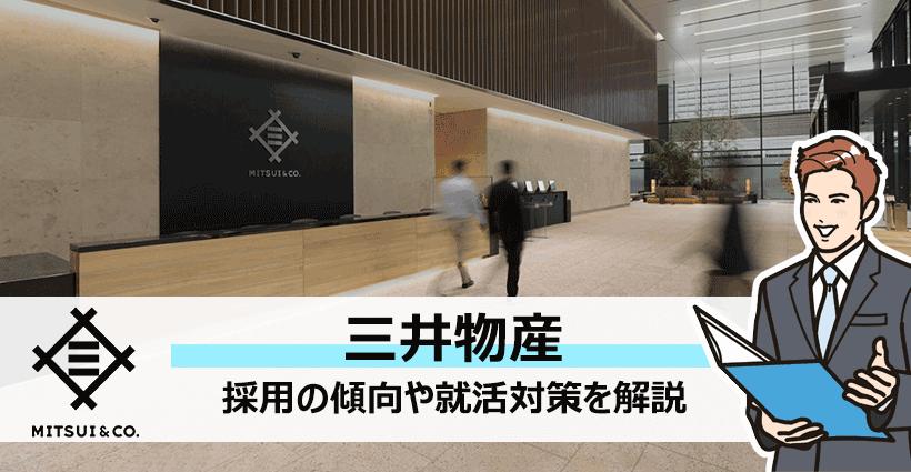 総合商社の草分け的存在「三井物産」の採用情報や面接・就活対策を詳しく解説!