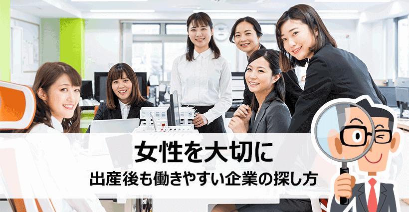 転職・就職するなら女性が働きやすい企業を選ぼう-探し方と企業例を紹介!