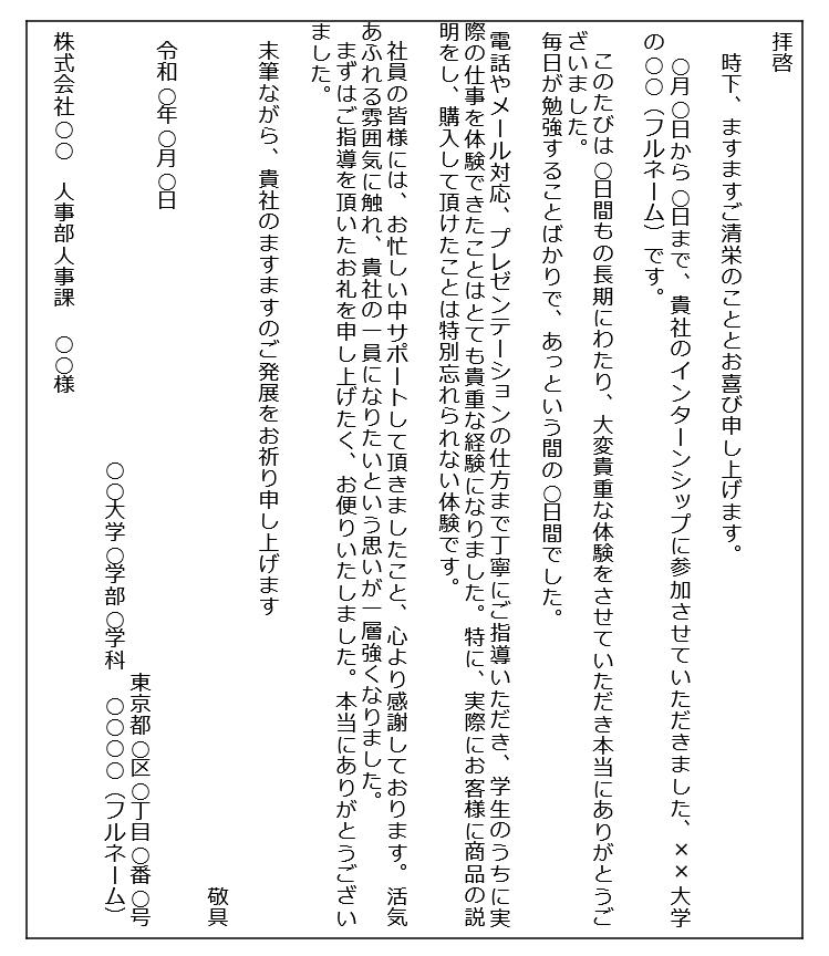 インターンシップ_お礼状の例文
