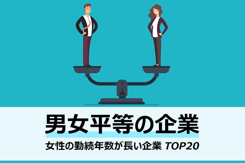 女性の勤続年数が長い企業トップ20社をご紹介!男女の差がなく安心して働ける優良企業を探そう