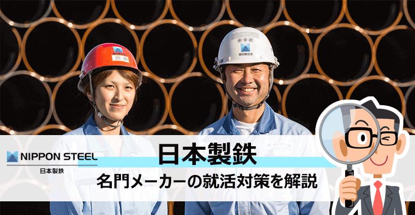 日本を代表する名門鉄鋼メーカー「日本製鉄」の就活対策や採用情報を詳しく解説!