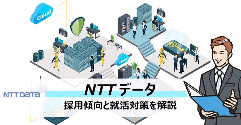 日本最大規模のSI企業、NTTデータの採用情報と履歴書の傾向〜面接やESなど就活対策を紹介