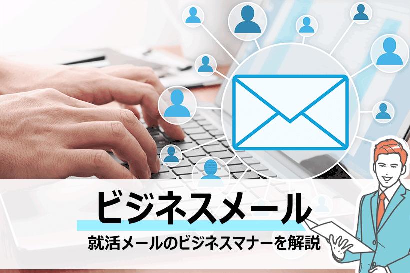就活でのメールのビジネスマナーとは?書き方や参考例をご紹介