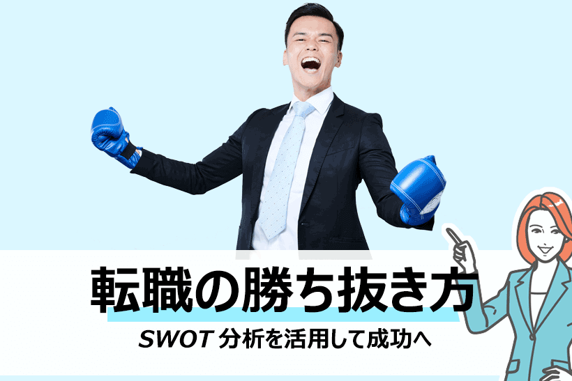 SWOT分析で自分を知り転職活動を勝ち抜こう具体的な使用例をテンプレートを元に解説