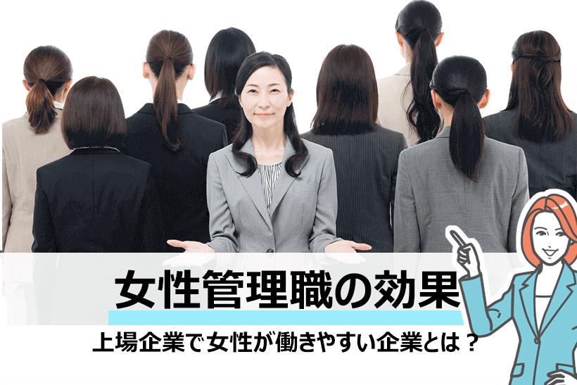 日本の上場企業で女性管理職が多い会社は?その効果や採用情報も一挙公開