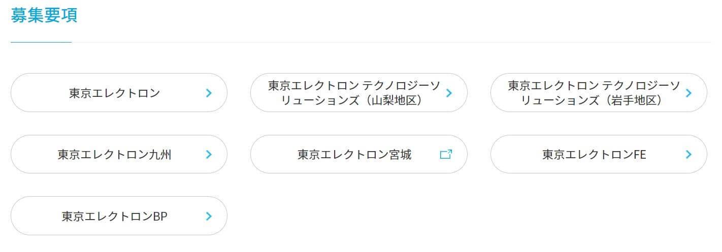 東京エレクトロン:キャリア採用