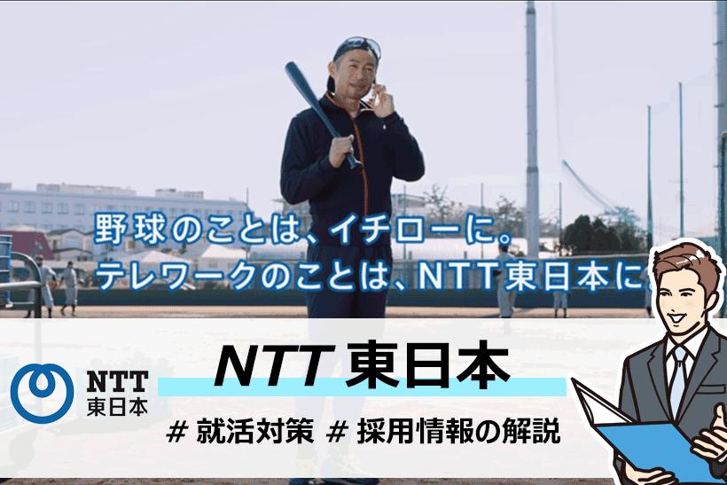 「未来をつなげて、うみだす企業」電気通信最大手NTT東日本の就活対策と採用情報を解説!