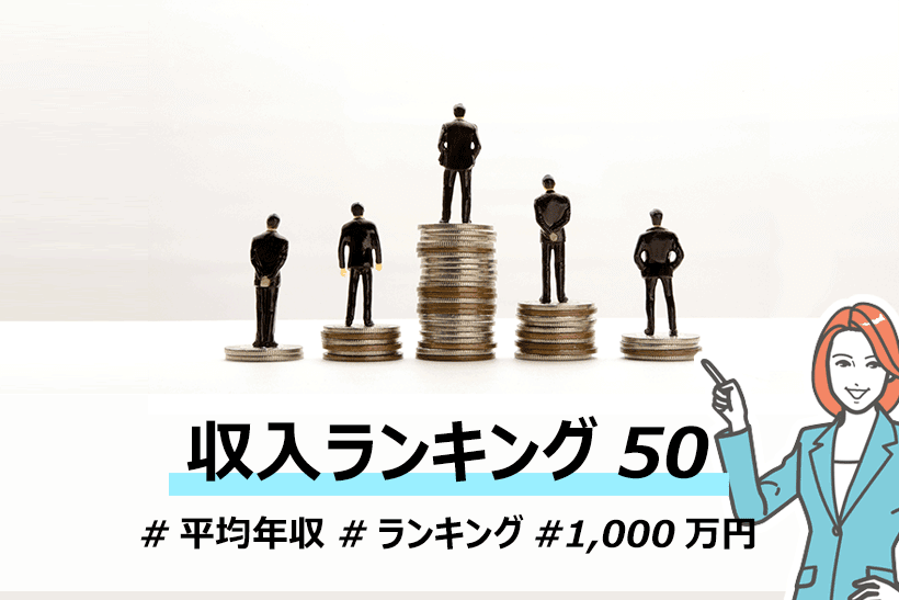 【2020年版】平均年収が高い企業ランキング50を公開!