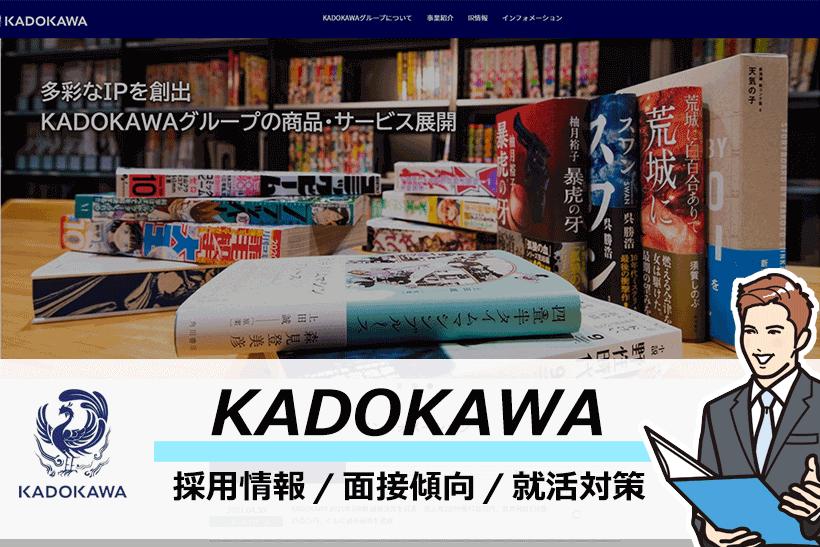 巨大オフィス開業で話題に、KADOKAWAの採用情報と面接の傾向、就活対策などについて