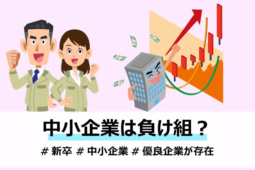 清水様_新卒で中小企業は負け組ではない 2022卒の就活、優良企業の探し方を解説