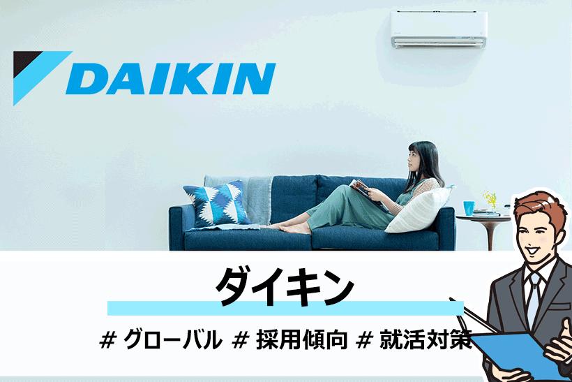 空気に国境はない!エアコンで世界トップ級「ダイキン工業」の採用情報や就活対策を詳しく解説