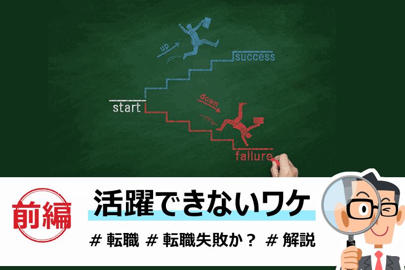 【現役人事が伝授】転職して活躍できる人とできない人の違い〜前編〜
