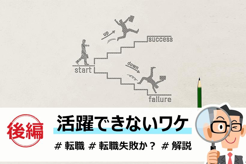 【現役人事が伝授】転職して活躍できる人とできない人の違い〜後編〜