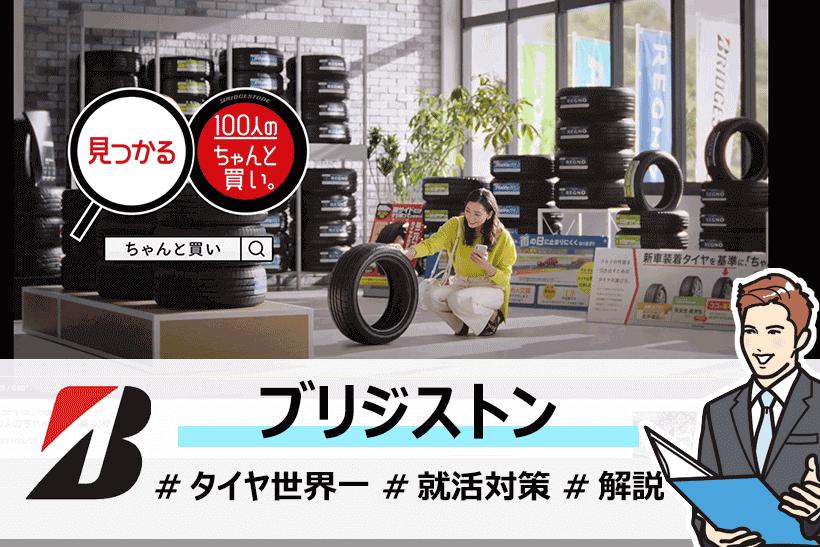 タイヤ業界で世界NO.1!グローバル企業「ブリヂストン」の採用情報や就活対策を詳しく解説!