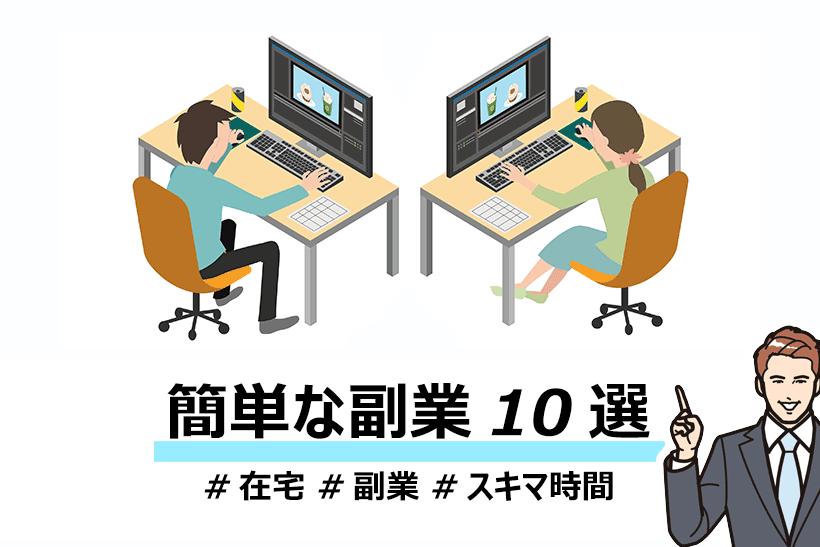 在宅でできる簡単な副業10選をご紹介!スキマ時間を上手に利用して収入を増やそう!
