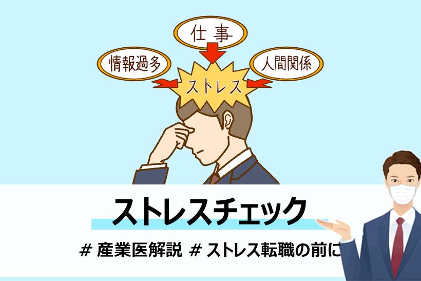 ストレスで転職を考える前に 厚生労働省も勧めるストレスチェックの意味を産業医が解説