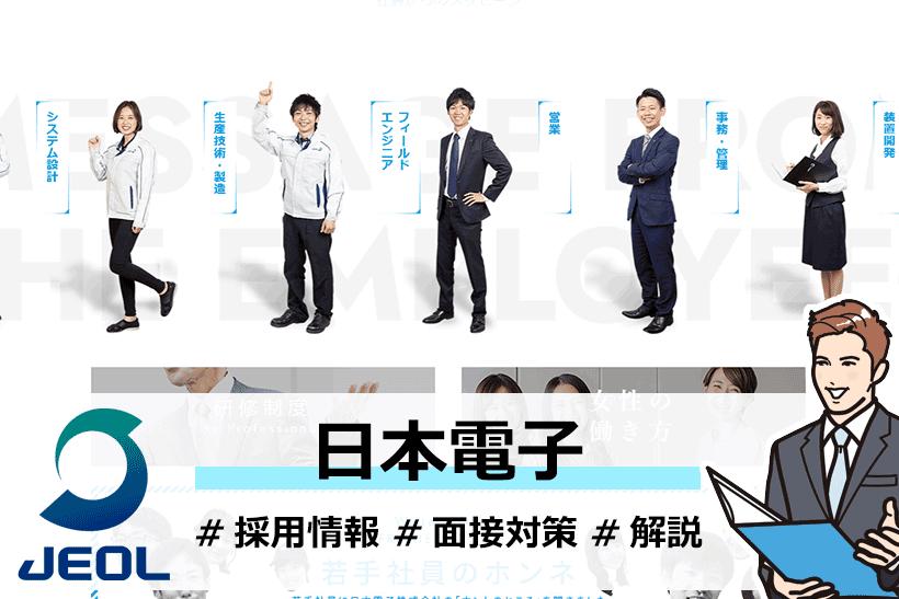 電子顕微鏡で世界一!日本電子株式会社の採用情報や面接対策を徹底研究