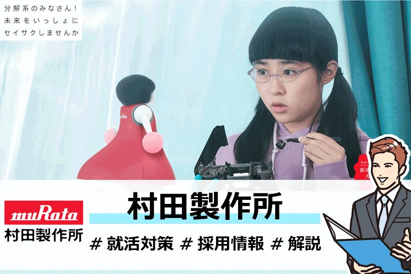 5Gで電子部品の需要急拡大、村田製作所の採用情報や傾向・就活対策について